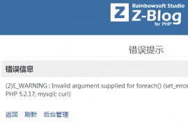 zblogphp错误提示:Warning: Invalid argument supplied for foreach